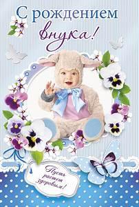 красивые поздравления с рождением сына не в стихах красивые
