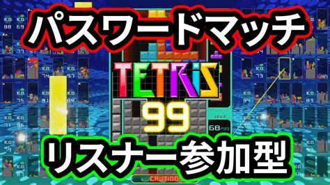 テトリス 99 パスワード マッチ