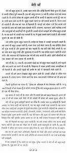 essay on mother india