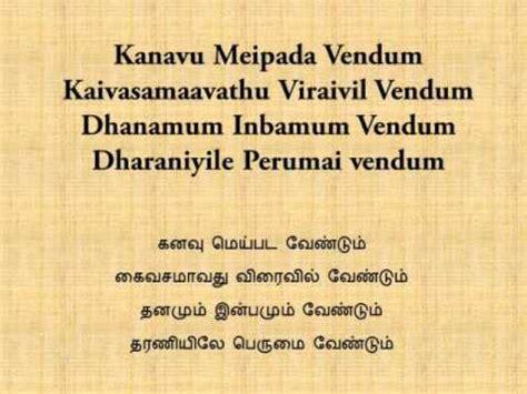 manathil uruthi vendum bharathiyar song youtube