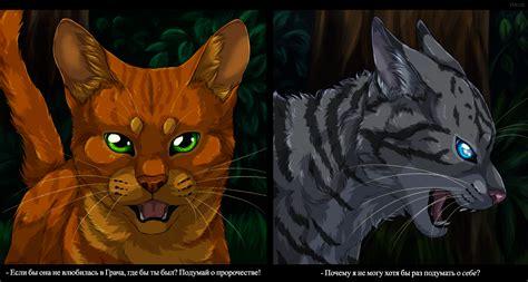 warrior cat firestar and jayfeather by vialir on deviantart