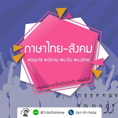 ครูสอนภาษาไทย ป.1 ที่บ้านตัวต่อตัว ประตูน้ำ | ติวเตอร์ครู ...