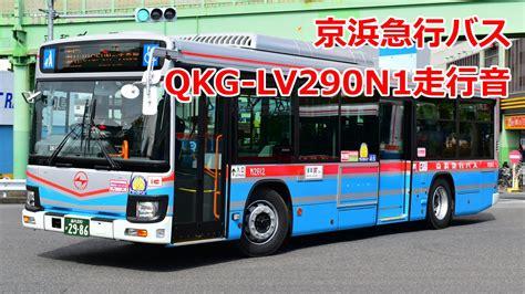 京浜 急行 バス