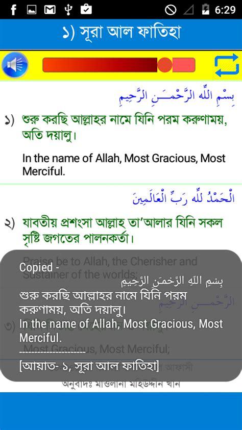 25 Small Surah Bangla  Android Apps On Google Play
