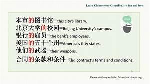 Learn Chinese Grammar  How To Use  U7684  Uff081 Uff09
