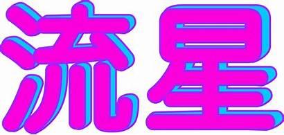 Vaporwave Aesthetic Japanese Font 3d Clipart Waves