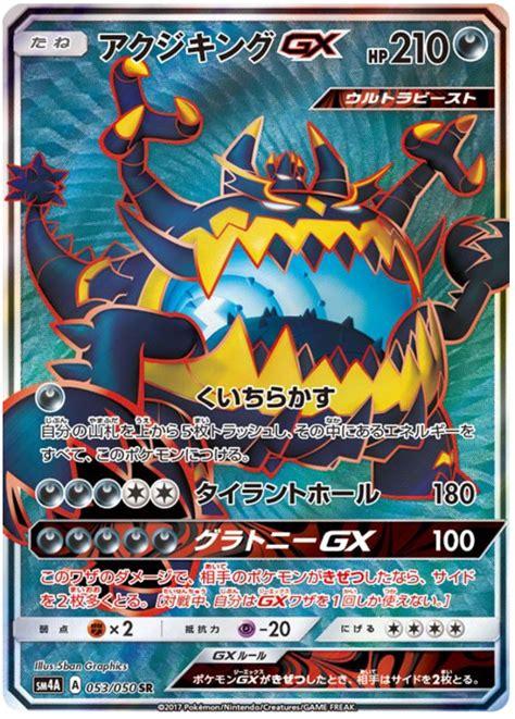 guzzlord gx  transdimensional beast  pokemon card