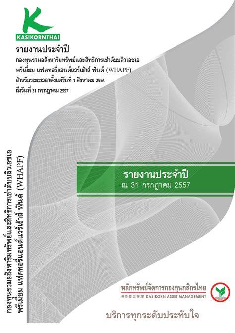 Annual Report 2014 by sarunya dareephat - Issuu