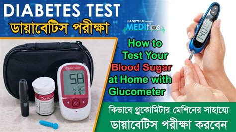 test  blood sugar  home  glucometer kit