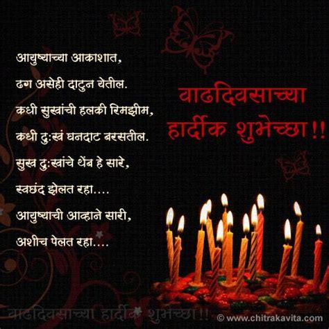 marathi kavita  marathi