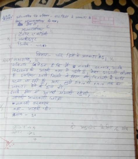 format  formal letter  hindi icse brainlyin