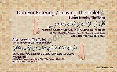 Dua For Entering Toilet With Meaning by Islamic Supplication Before And After Going To The Toilet