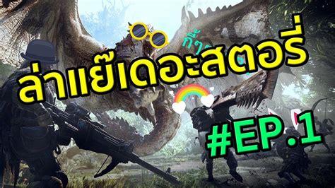 [monster Hunter World] มอนฮันเดอะสตอรี่ Ep1 Youtube