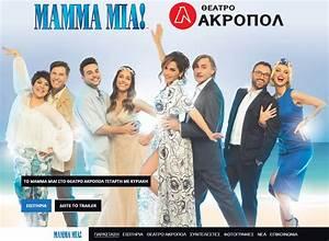 Mamma Mia! – Digital.gr