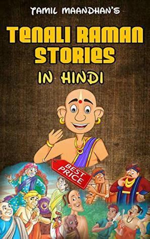 tenali raman stories  hindi hindi story books  kids