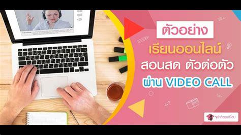 รับสอนพิเศษออนไลน์ ตัวต่อตัว ผ่าน Video Call จุฬาติวเตอร์ ...