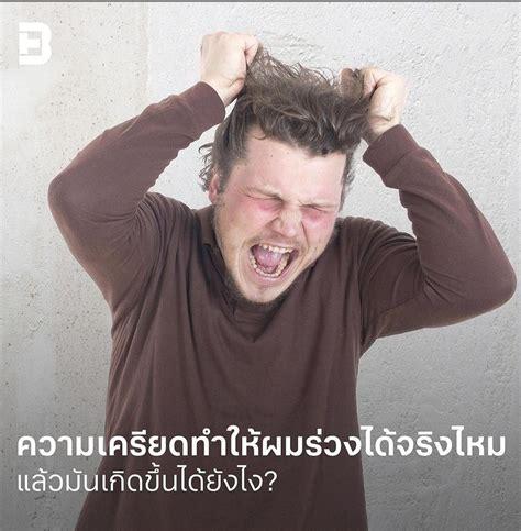 ความเครียดทำให้ผมร่วงได้จริงไหม แล้วมันเกิดขึ้นได้ยังไง?