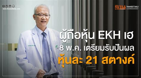 ผู้ถือหุ้น EKH เฮ 8 พ.ค. เตรียมรับปันผลหุ้นละ 21 สตางค์