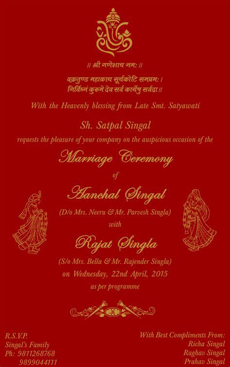 hindu wedding card wordings