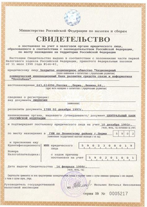Узнать номер инн по паспортным данным