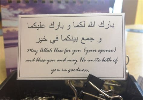 dua marriage dua place cards printed  ceremony zaufishan