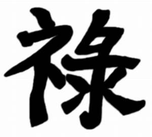 prosperity kanji by bexika on DeviantArt