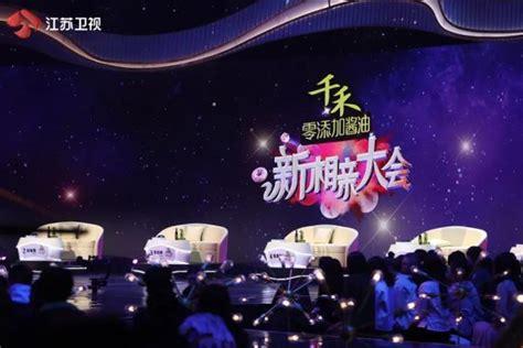 《新相亲大会》第五季创新归来 明星红娘牵线美好姻缘 - 青岛新闻网