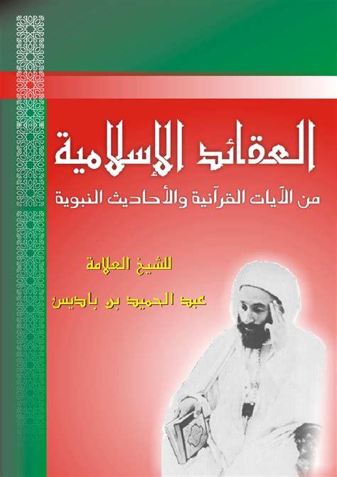 (PDF) كتاب العقائد الإسلامية للإمام ابن باديس | Abdelhamid Benbadis - Academia.edu
