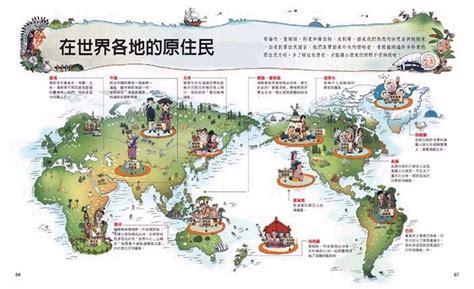 三采-我的第一本文化地圖書