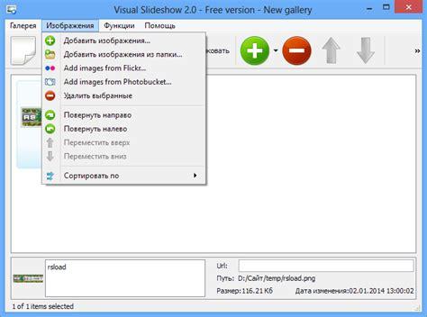 Скачать Visual SlideShow 2.0