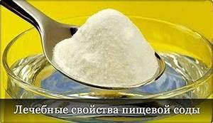 Сода пищевая для увеличения потенции