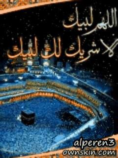 Create Name Animation Wallpaper - animated allah name flash wallpaper gif islam wallpaper