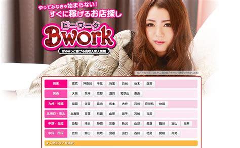 Bwork-ビーワーク-