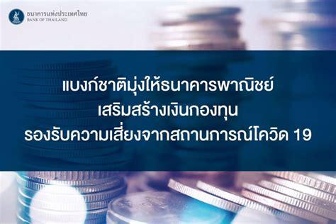 แบงก์ชาติ สั่งธนาคารพาณิชย์ งดจ่ายเงินปันผลระหว่างกาล เสริมเงินกองทุนป้องกันความเสี่ยงศักยภาพ ...