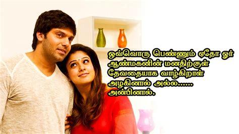 heart touching whatsapp status love quotes  tamil kata