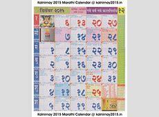 December 2015 Marathi Kalnirnay Calendar खरीदने के लिए