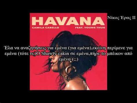Camila Cabello Havana Greek Lyrics Youtube