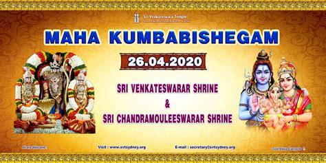 maha kumbabishegam sri venkateswara templesvt