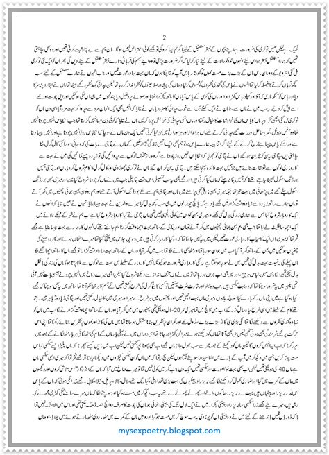 Pure Inpage Urdu Font Lun Phudi Kahania Be Ghairat Be Shurm