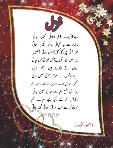 urdu adab urdu poetry poetry images english poetry