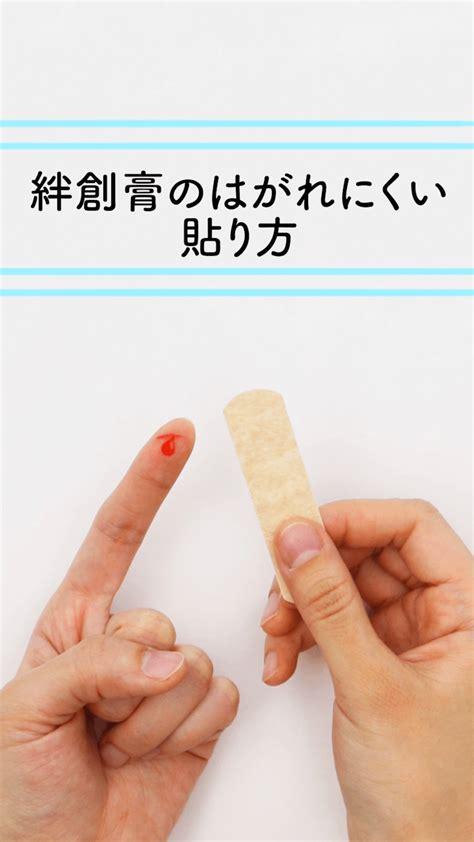絆創膏 指先 貼り 方
