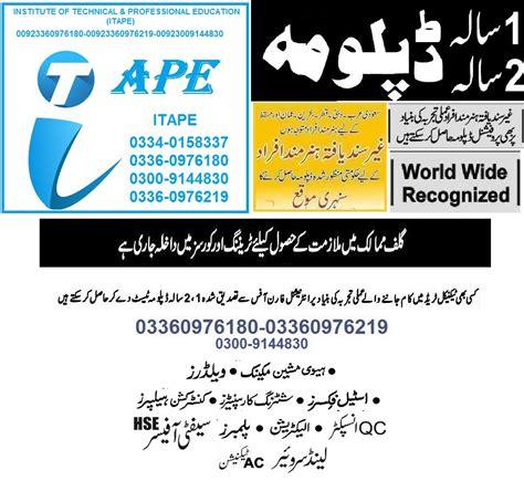 diploma certificate pakistan jobs uae ksa oman