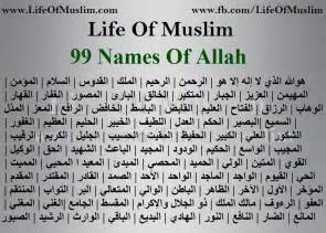 99 Names of Allah and Meanings