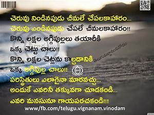 Best telugu inspirational quotes for face book - Top ...