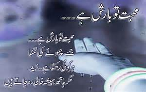 Urdu Love Status