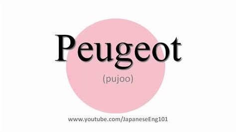 Peugeot Pronunciation by How To Pronounce Peugeot