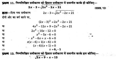 board solutions  class  maths