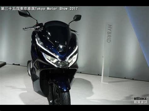 Honda Pcx 2018 Tokyo Motor Show by Honda 2018混能pcx及電動pcx 2017 Tokyo Motor Show