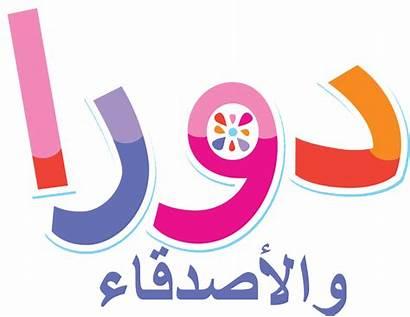 Dora Friends Arabic Into E1 Entertainment Wikia