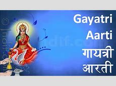 Gayatri Aarti,श्री गायत्री आरती